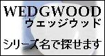 ウェッジウッドのシリーズの名前で探せます